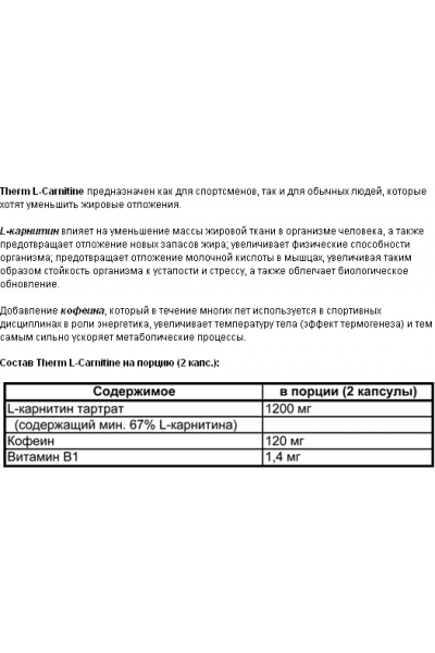 Therm L-Carnitine FitMax (60 или 90 капсул)