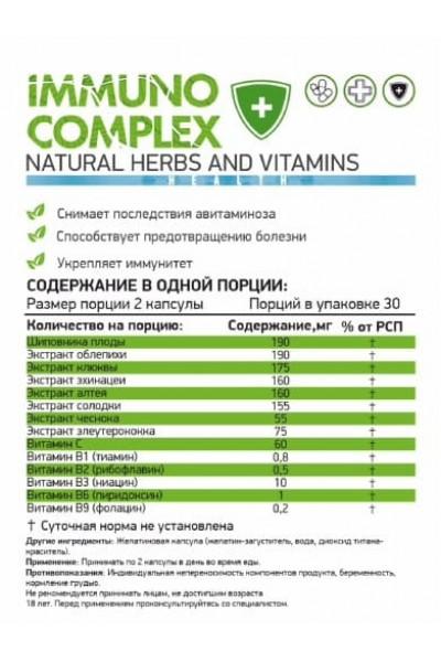 Immuno Complex NaturalSupp (60 капсул)