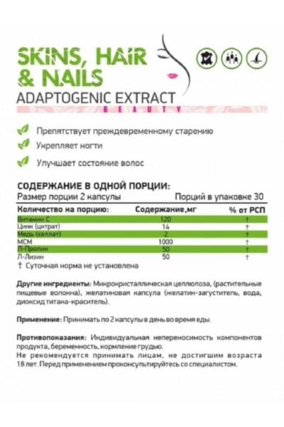 Витамины для кожи, ногтей, волос NaturalSupp (60 капсул)