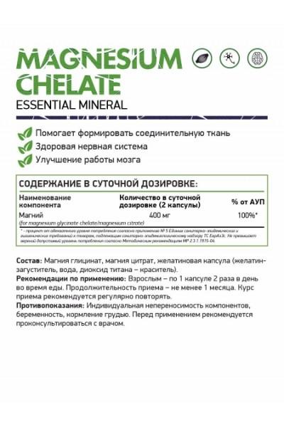 Магний Хелат  (Magnesium Chelate) Natural Supp, 60капс.