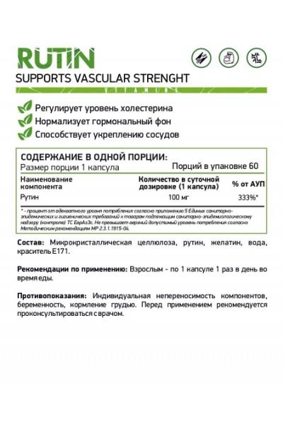 Рутин (Rutin) NaturalSupp, 60 капсул