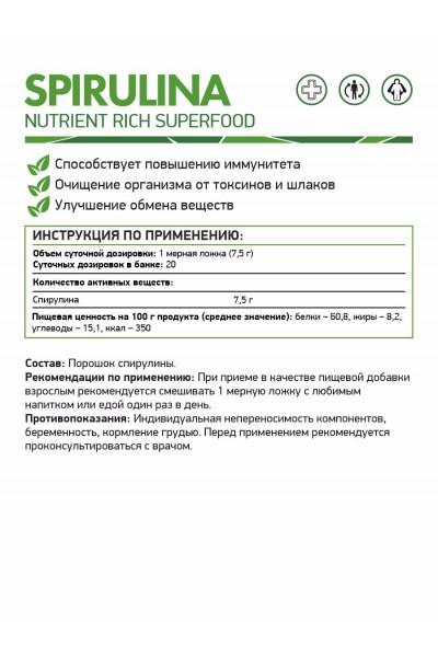 Спирулина (Spirulina) NaturalSupp, 150гр