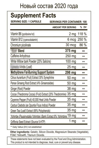 MethylDrene Original (МетилДрен Оригинал) 100капс. от Cloma Pharma