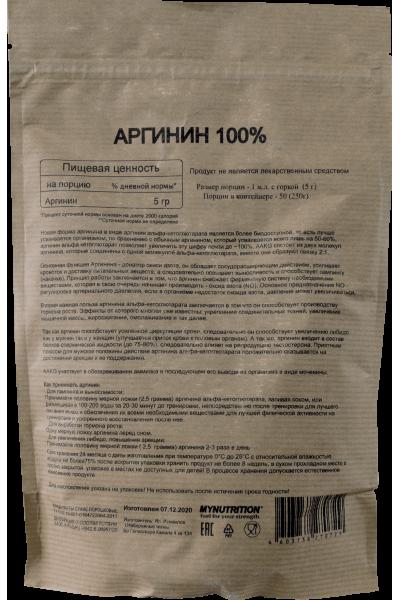 Аргинин Mynutrition (AAKG) 250 гр, без вкуса