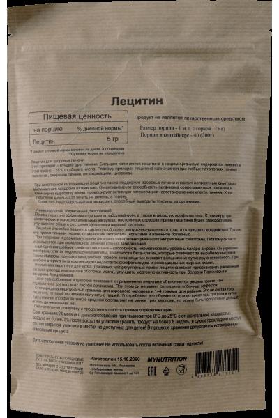 Соевый лецитин в гранулах от Ravnutrition, 200 гр.