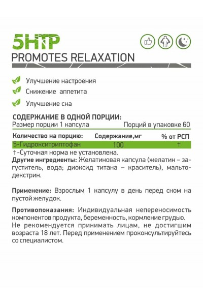5-НТР NaturalSupp, 100 мг (60 или 120 капсул)