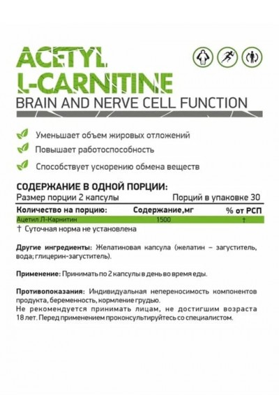 Ацетил Л-Карнитин (Acetyl L-Carnitine) NaturalSupp, 60 капс.
