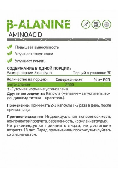 Бета-Аланин (Beta-alanine) NaturalSupp, 60 капсул