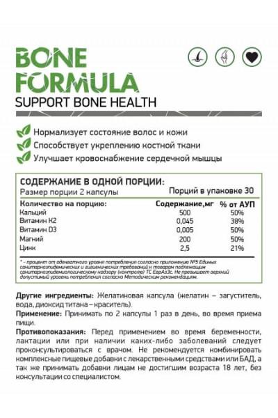 Витамины для костей - Bone Formula NaturalSupp (60 капсул)