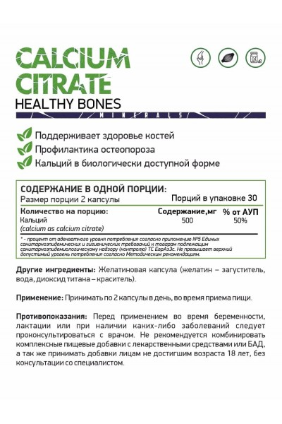 Цитрат кальция (Calcium Citrate) NaturalSupp, 60 капсул
