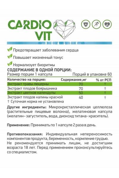 Витамины для сердца Cardiovit NaturalSupp (60 капсул)
