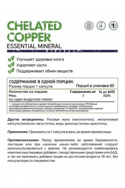 Медь Хелат (Chelate Copper) NaturalSupp, 60 капсул