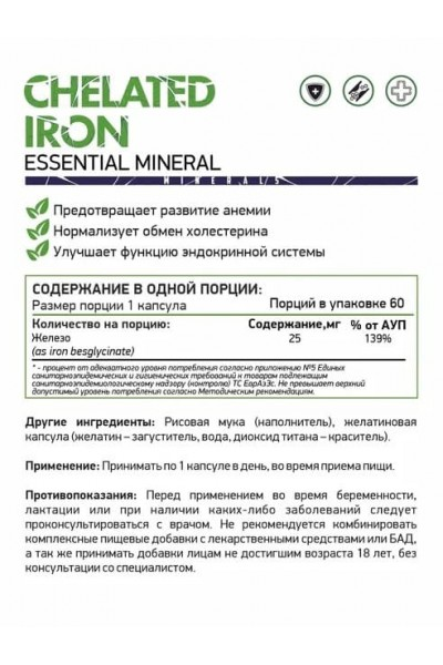 Железо хелатное Chelate Iron NaturalSupp (60 капсул)