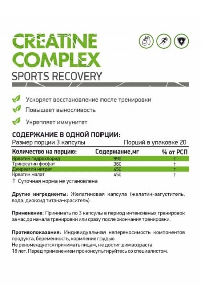 Креатин Creatine Complex NaturalSupp (2250 мг, 60 капсул)