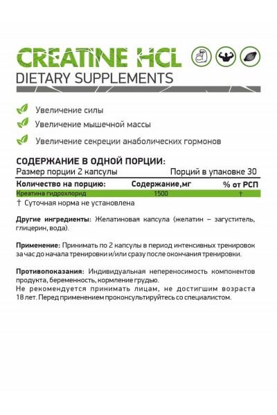 Креатин гидрохлорид Creatine HCL NaturalSupp (60 капсул)
