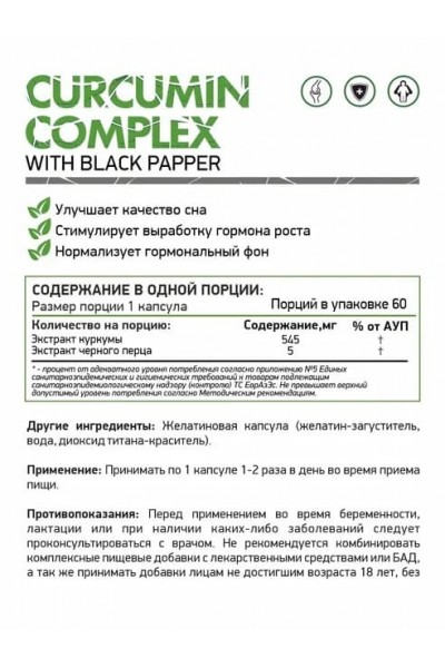 Куркумин Curcumin Complex with Black Papper NaturalSupp (60 капсул)
