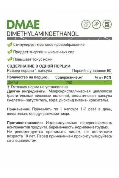 DMAE (60 капс)