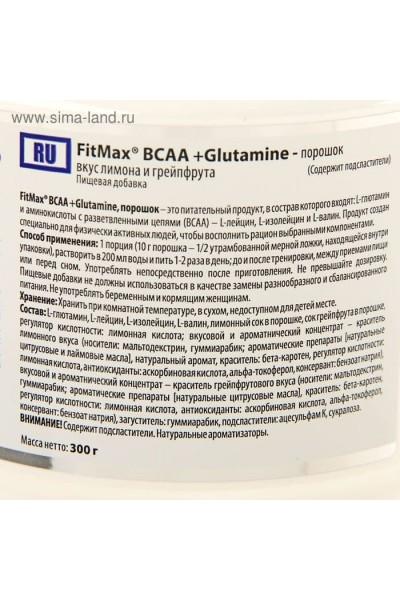 FitMax BCAA + Glutamine (Глютамин), 300 гр.