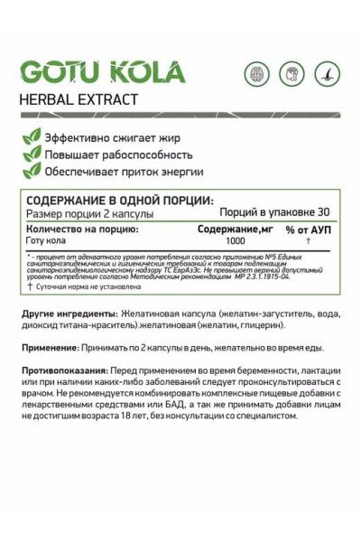 Готу Кола (Gotu Kola) Herbal Extract NaturalSupp, 500 mg, 60 капсул