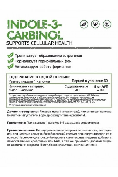 Индол-3-Карбинол 500 мг от NaturalSupp (60 капсул)