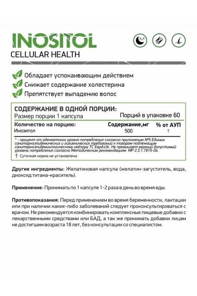 Инозитол (Витамин В8) NaturalSupp, 60 капсул