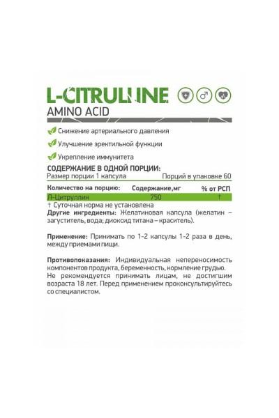 Цитруллин (L-Cytrulline) NaturalSupp - (750 мг на порцию), 60 капсул
