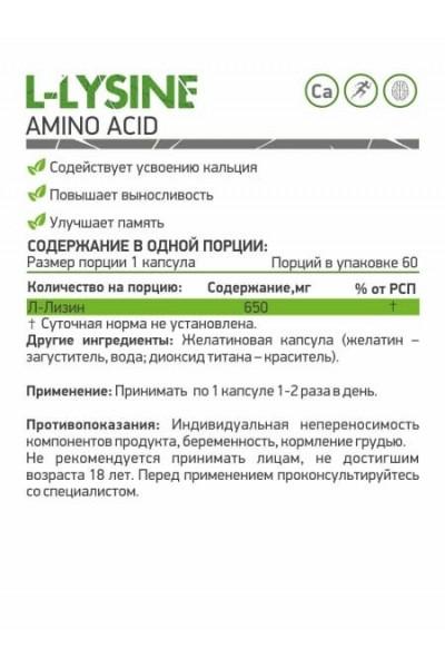 Лизин L-Lysine NaturalSupp, 60 капсул (650 мг на порцию)
