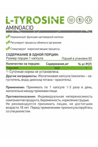 L-Tyrosine NaturalSupp (60 капсул)