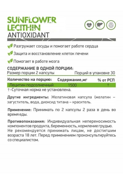 Подсолнечный лецитин (Sunflower Lecithin NaturalSupp), 60 капсул