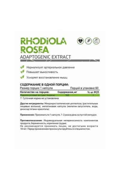 Родиола розовая (Rhodiola Rosea) Naturalsupp, 60 капсул