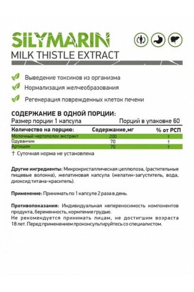Силимарин (Silymarin) NaturalSupp, 60 капсул