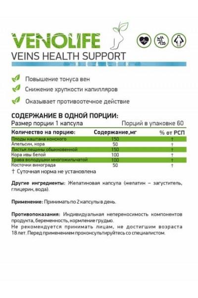Растительный комплекс для вен Venolife NaturalSupp (60 капсул)