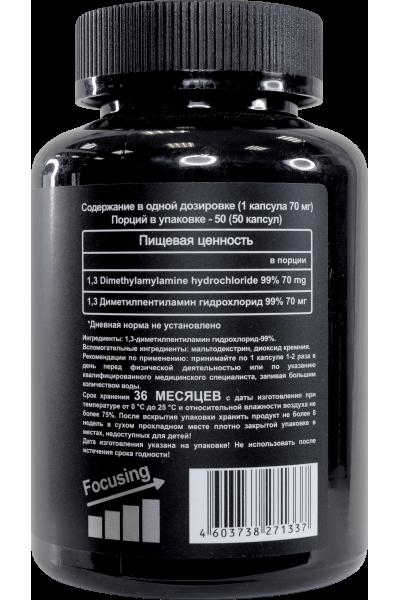 DMAA Ravnutrition, 70мг/капс (50 капс)